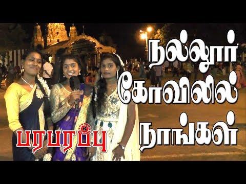 நல்லூர் கோவிலில் நாங்கள்  |  Nallur Temple | Paraparapu Media