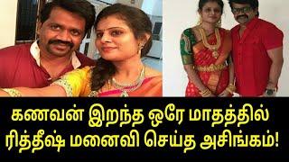 கணவன் இறந்த ஒரே மாதத்தில் ரித்தீஷ் மனைவி செய்த அசிங்கம்! , Tamil Movies , Tamil Cinema News , Tamil