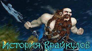 Warcraft. СТАРАЯ История Врайкулов | Вирмвуд