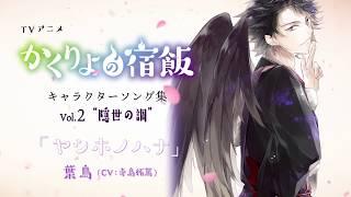"""TVアニメ『かくりよの宿飯』 キャラクターソング集Vol.2""""隠世の調"""" (ヨ..."""