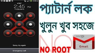 how to unlock forgotten android phone pattern lock-2016new (english & bangla)