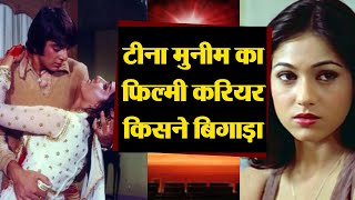 How Sanjay Dutt becomes reason behind fall of Tina Munim's film career; Find out | FilmiBeat