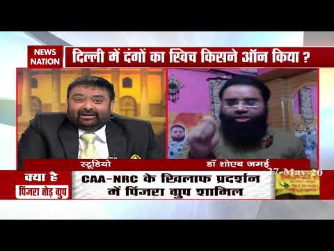 Khoj Khabar : Big Shock To Jamia's Miraj And Safura Over Delhi Violence