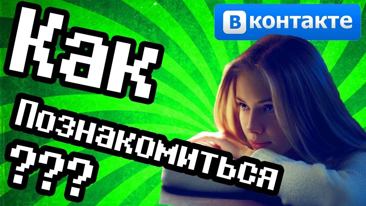 Знакомство Вконтакте Опыт