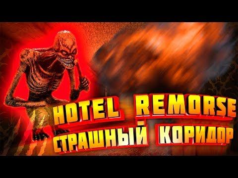 СТРАШНЫЙ КОРИДОР!!! - HOTEL REMORSE
