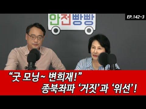 "EP 142_3 ""굿 모닝~ 변희재!""  종북좌파 '거짓'과 '위선'!"