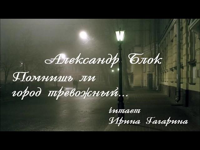 Изображение предпросмотра прочтения – ИринаГагарина читает произведение «Помнишь ли город тревожный» А.А.Блока