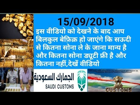 Saudi Custom Update || How Much Gold Can Carry From Saudi To India || Must Watch🔥🔥🔥