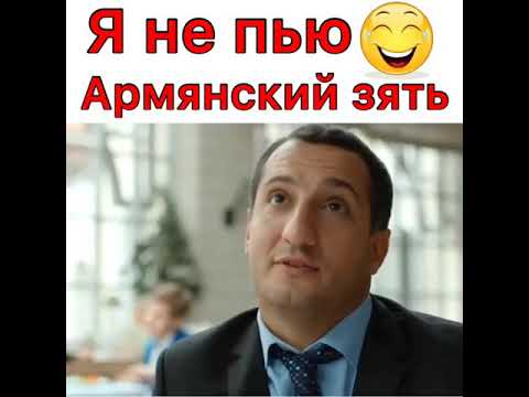 Я не пью Армянский зять 😂😂😂😂