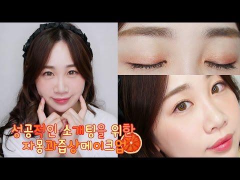 # 솔로탈출! 성공적인 소개팅을 위한 자몽과즙상메이크업 #Blind Date Makeup #데이트메이크업 #미소너굴 #misonugool