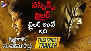 Krishna Rao Super Market Theatrical Trailer | Gowtham Raju | Krishna | 2019 Latest Telugu Movie
