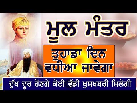 Mool Mantar |ਮੂਲ ਮੰਤਰ |Peaceful | World's Strongest Mantar | Listen | Bhai Sarbjit Singh Ludhiana
