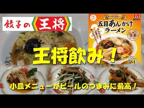 【餃子の王将】王将の小皿メニューで飲む!Drinking and Eating at Casual Chinese Restaurant GYOZA NO OUSHO.【飯動画】