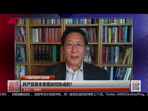 程晓农:共产党资本家是如何炼成的?(中国的陷阱与困境|20190710第24集)