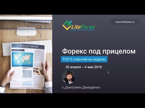 Форекс под прицелом. TOP-5 события за неделю 30 апреля - 4 мая 2018