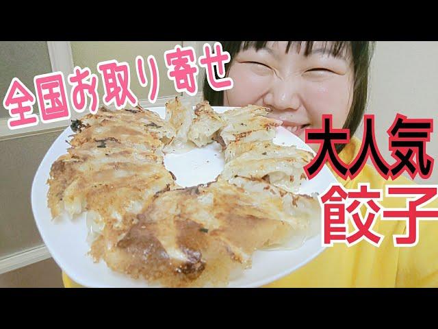 【お取り寄せレポ】超人気!絶品餃子をおデブがただ食べる!