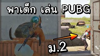 พาเด็ก ม.2 มาเล่น PUBG (ปวดหัวเลย)