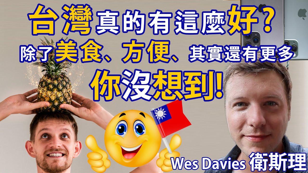 台灣真的有這麼好? - 除了美食、方便,其實還有更多你沒想到! Is Taiwan that good? - Apart from food, convenience, there are ...
