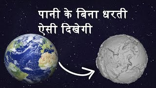 Hindi | What If All Water Suddenly Disappear | JustGyan