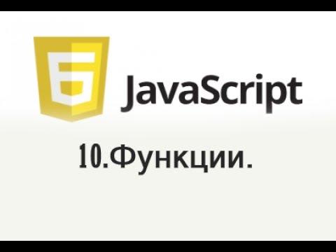JavaScript - 10 Функции. Объявление, вызов, передача параметров, возврат значений