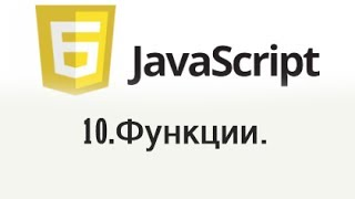 видео Передача параметров из JavaScript в PHP