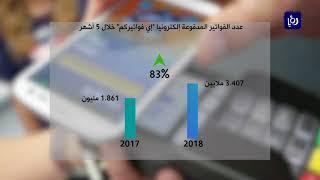 إقبال كبير للمواطنين على دفع الفواتيرالكترونياً في 5 أشهر - (21-6-2018)