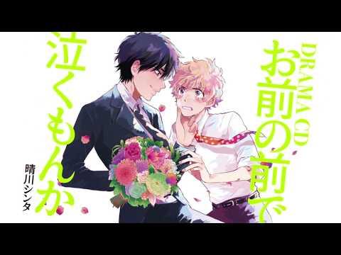 ドラマCD『お前の前で泣くもんか』試聴用PV