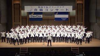 関西学院グリークラブ 合唱コンサート 2016