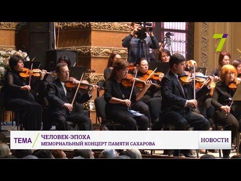 Новости 7 канал Одесса: В Филармонии почтили память лауреата Нобелевской премии Андрея Сахарова