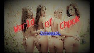 World of Chpoks - Занимаемся онанизмом !!:)) 18+