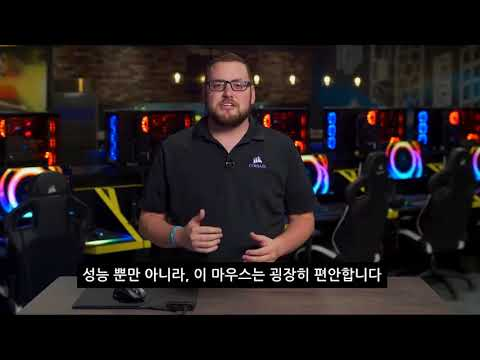 커세어 DARK CORE RGB 무선 게이밍 마우스