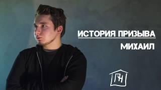 Заявление на АГС | История Михаила