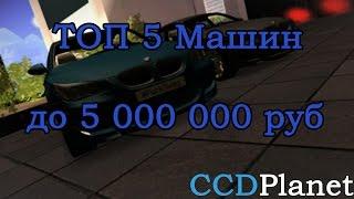 Топ 5 машин на CCDPlanet до 5 кк!