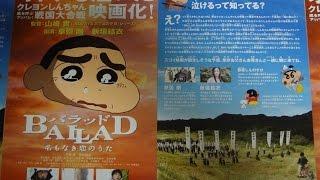 BALLAD 名もなき恋のうた A 2009 映画チラシ 2009年9月5日公開 【映画鑑...