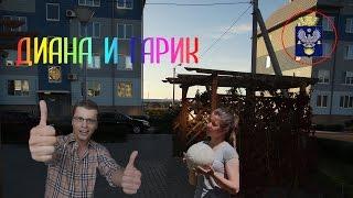 Диана и Гарик /Котельниково(Приветка Гарику Харламову)). ЗАКАЗ РЕКЛАМЫ в личные сообщения---- http://vk.com/ktl_man ..., 2015-11-19T21:26:45.000Z)