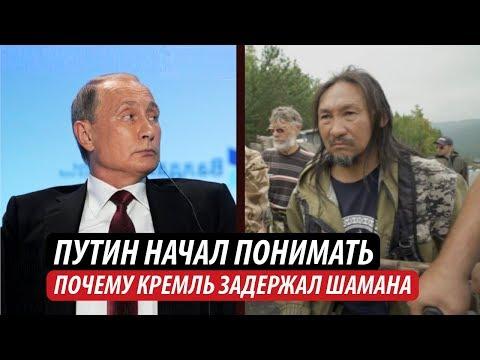 Путин начал понимать. Почему Кремль задержал шамана