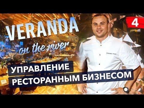 Ресторан на воде «Веранда на Днепре»  Как управлять ресторанным бизнесом?
