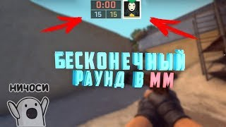 БЕСКОНЕЧНЫЙ РАУНД В ММ?! - CS:GO - БАГ
