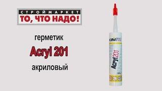 Акриловый герметик белый KIMTEC 201 - купить герметик kim tec, какой герметик для дерева(Строймаркет