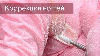 Коррекция ногтей  / Как убрать отслойки?