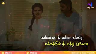Whatsapp status tamil video 💞 Love song 💞 Chella kutti