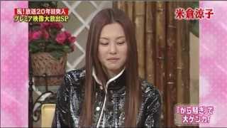米倉涼子 25歳 「...