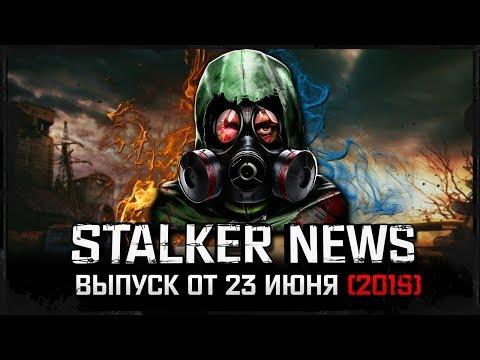 STALKER NEWS - Terra Incognita, конкурс от GSC, Gunslinger Mod (23.06.19)
