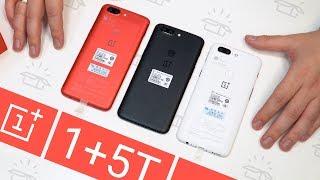 Распаковка OnePlus 5T в красном, белом и черном цветах. Какой Ванплас 5Т купить? (red, white, black)