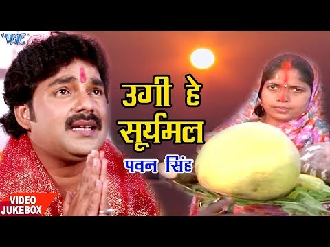 Pawan Singh 2017 के TOP छठ पूजा गीत  - Video Jukebox - Chhathi Mai Ke Mahima - Bhojpuri Chhath Geet