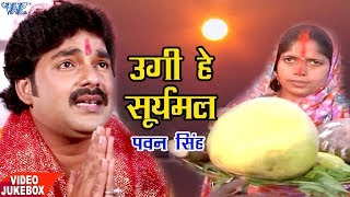 Pawan Singh TOP छठ पूजा गीत  - Video Jukebox - Chhathi Mai Ke Mahima - Bhojpuri Chhath Geet