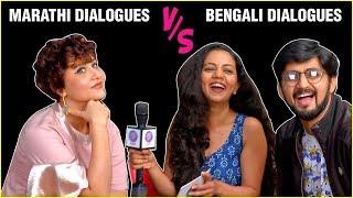 Shashank Ketkar | बंगाली आणि मराठी भाषेतील मजेशीर डायलॉग | Aaron