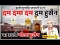 Download Video dam dama dam dam hussain ya ali mola hussain - दम दमा दम दम हुसैन या अली मौला हुसैन - Haleem Taj MP4,  Mp3,  Flv, 3GP & WebM gratis