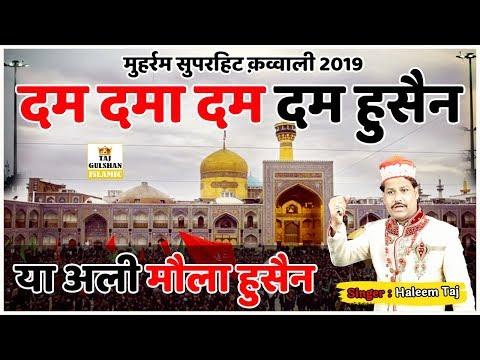 dam dama dam dam hussain ya ali mola hussain - दम दमा दम दम हुसैन या अली मौला हुसैन - Haleem Taj