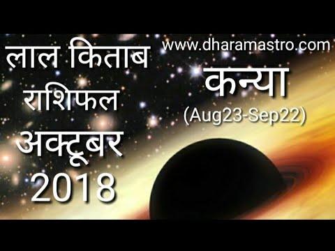 [HINDI] लाल किताब का कन्या राशिफल(Aug23-Sep22)अक्टूबर 2018 , Lal kitab Prediction for Virgo Oct 2018